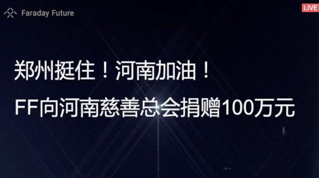 在敲钟仪式直播最后,FF宣布为河南捐款100万元