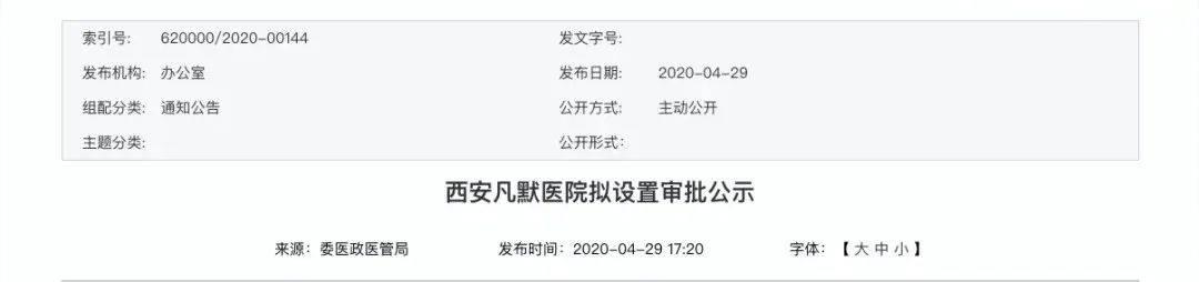 陕西省卫健委官网发布公告