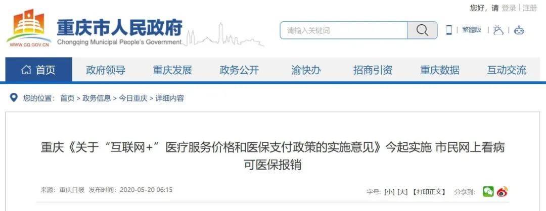 """重庆《关于""""互联网 """"医疗服务价格和医保支付政策的实走偏见》今首实走 市民网上望病可医保报销"""