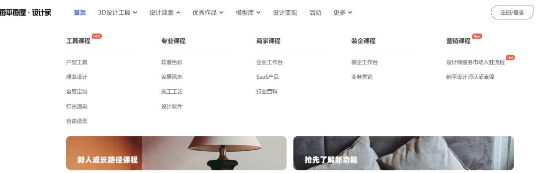 每平每屋设计家网页版