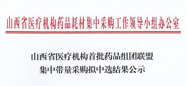 山西省医疗机构始批药品组团联盟荟萃带量采购拟中选效果公示